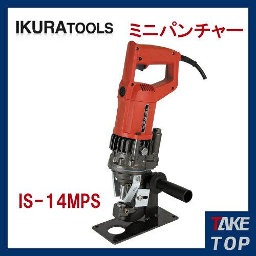 育良精機 ミニパンチャー IS-14MPS 電動油圧式パンチャー