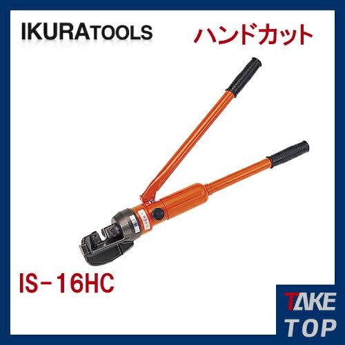 育良精機 ハンドカット IS-16HC  手動油圧式鉄筋カッター