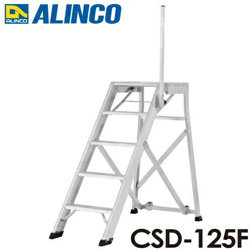 アルインコ/ALINCO(法人様名義限定) 折りたたみ式作業台 CSD-125F 天板高さ:1.25m 最大使用質量:120kg