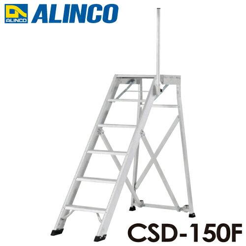 アルインコ/ALINCO 折りたたみ式作業台 CSD-150F 天板高さ:1.50m 最大使用質量:120kg