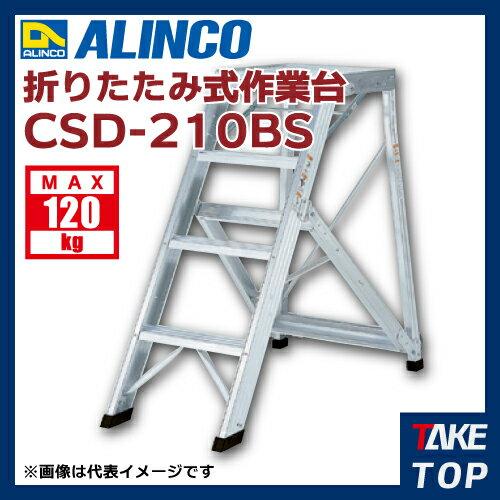 アルインコ 折りたたみ式作業台 CSD210BS 天板高さ(m):2.1 使用質量(kg):120