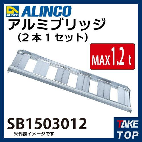 アルインコ/ALINCO(法人様名義限定) アルミブリッジ(2本1セット) SB1503012 有効長:1500mm 有効幅:300mm