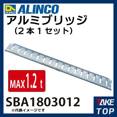 アルインコ/ALINCO アルミブリッジ(2本1セット) SBA2403010 有効長:2400mm 有効幅:300mm