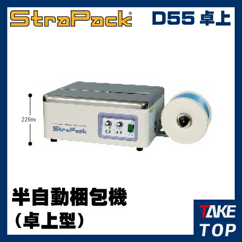 ストラパック 卓上型 半自動梱包機 D55卓上