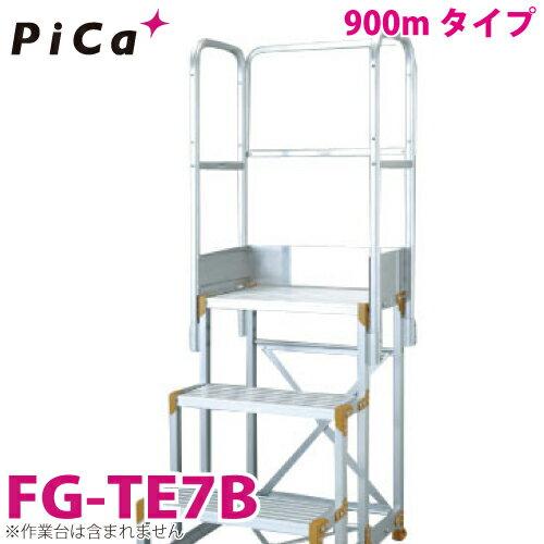 ピカ/Pica FG用手すり 高さ900mmタイプ FG-TE7B 適用型番:FG-51015C