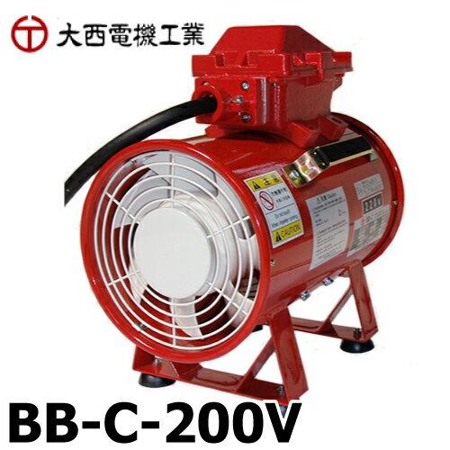 大西電機工業 ポータブルファン 防爆ベビー 単相AC200V φ200 耐圧防爆型 (Exd2BT5) 小型 軽量タイプ BB-C-200V