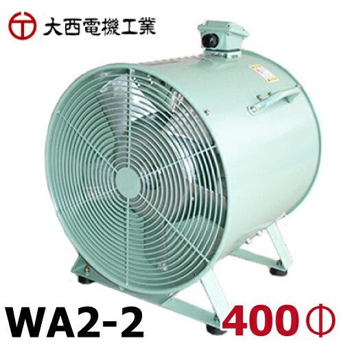大西電機工業 ポータブルファン ウインエース 三相AC200V φ400 2極モータ 高圧力タイプ WA2-2