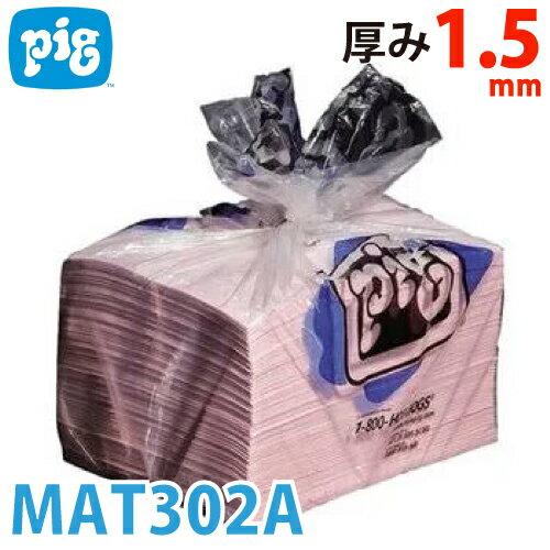 ピグ ハズマットピグマット ミシン目入り 200枚入 MAT302A 液体危険物用吸収材 酸・アルカリ対応可