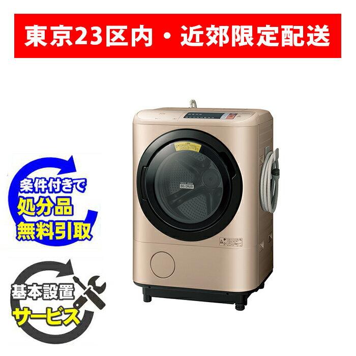 【アウトレット】【基本設置無料】日立BD-NX120AL-N  シャンパン 12kg ドラム式洗濯乾燥機  左開き 【HITACHI BDNX120AL】 洗濯機