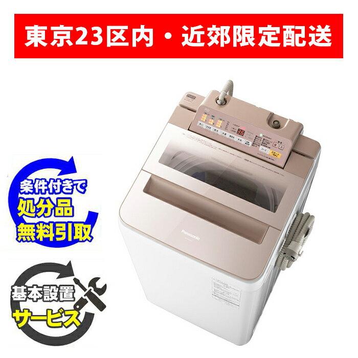 【基本設置無料】パナソニックNA-FA70H5-P ピンク 7kg 全自動洗濯機  東京23区近郊限定配送 【Panasonic NAFA70H5】