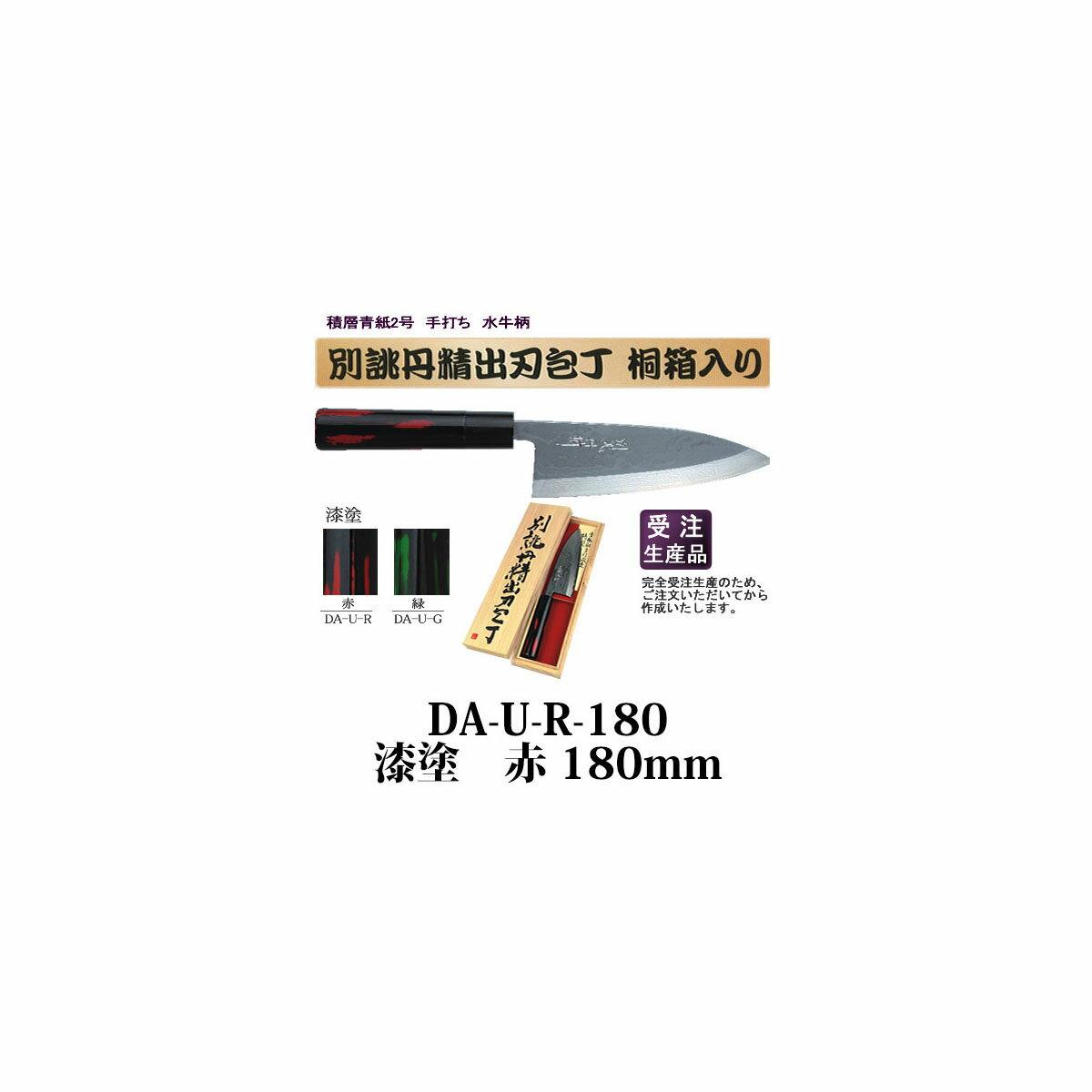 四ツ目 出刃包丁 積層青紙2号手打ち 水牛柄180mm 漆塗 赤 DA-U-R-180 藤田丸鋸工業