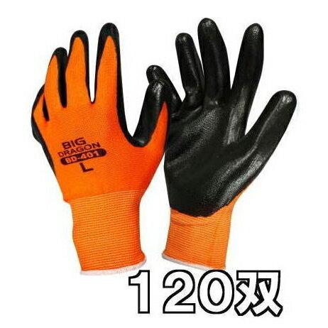 作業手袋 富士グローブ ニトリル手袋120双 BD-401 M・L・LL ニトリルキング