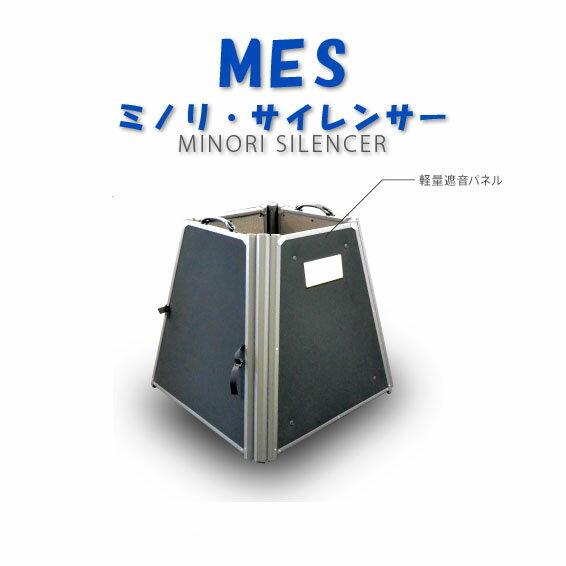 ミノリ サイレンサー 小型標準タイプ MES-B8045【smtb-ms】