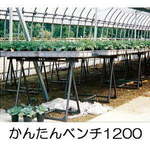 かんたん ベンチ 1200 栽培棚 育苗台 分解式ベンチ 矢崎化工