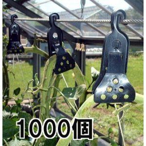 誘引資材 U子2 トマトUターン栽培用誘引具 1000個入(100個入×10袋)【smtb-ms】