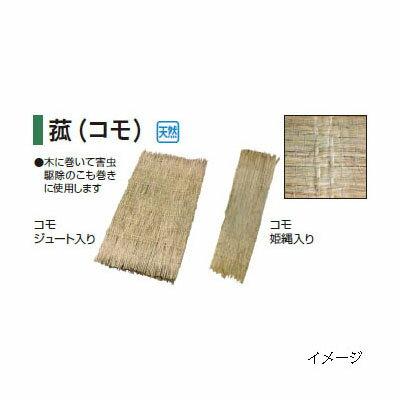 菰(コモ) 50379700(コモ 姫縄入り 上)約110×176×20枚[タカショー 瀧商店]