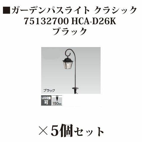 ガーデンパスライト クラシック電球色(75132700 HCA-D26K)ブラック×5個[タカショー エクステリア 庭造り DIY 瀧商店]