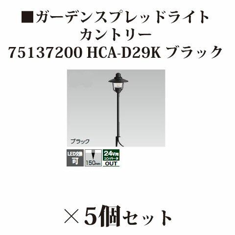 ガーデンスプレッドライト カントリー電球色(75137200 HCA-D29K)ブラック×5個[タカショー エクステリア 庭造り DIY 瀧商店]