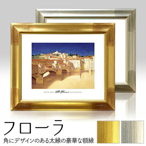 【フローラ】半切・デッサン額 ゴールド シルバー 額縁(がくぶち) 水彩画 木製額 デッサン縁 10P01Oct16