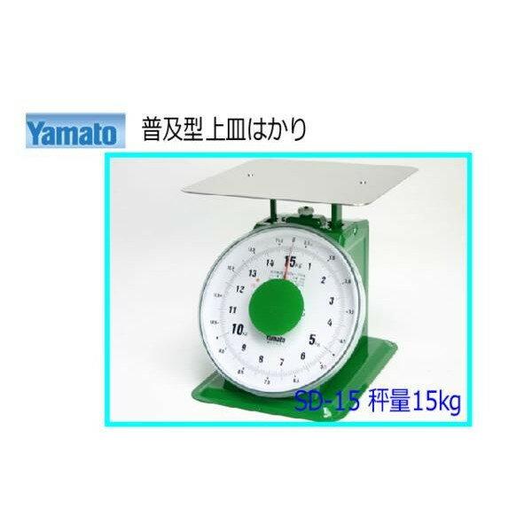 ■ヤマト★普及型上皿はかり SD-15 ★15kg