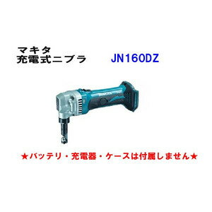 ■マキタ 14.4V 充電式ニブラ JN160DZ