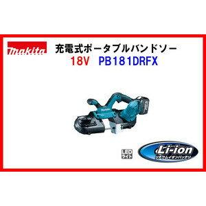 ■ マキタ 18V 充電式ポータブルバンドソー PB181DRFX