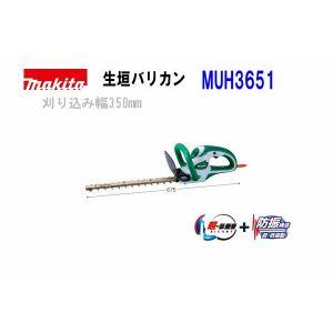 ■マキタ 360mm 生垣バリカン MUH3651  ★ヘッジトリマ