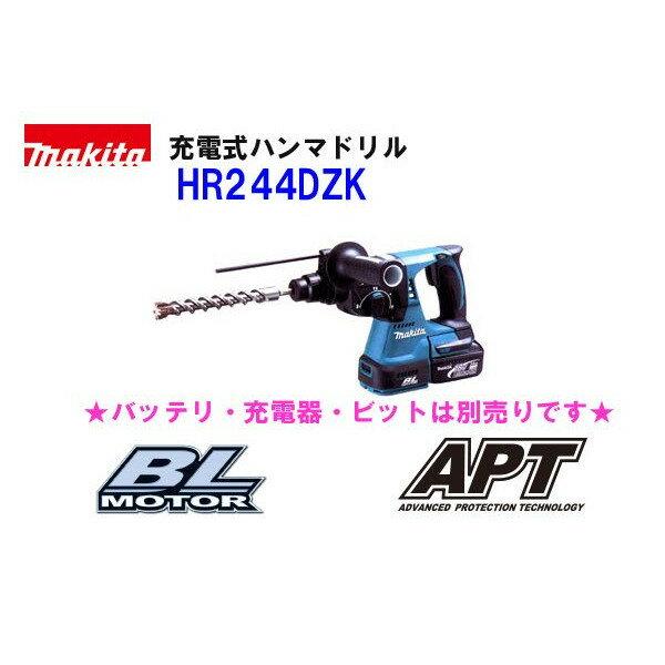 ■マキタ 18V ハンマドリル 24mm HR244DZK ★本体+ケース