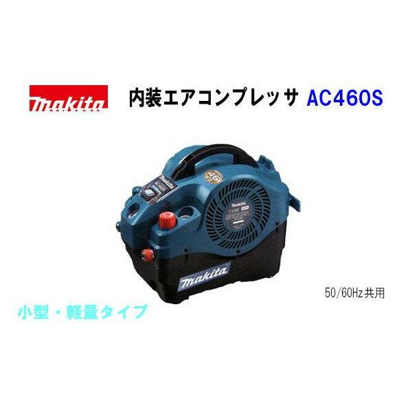 ■マキタ 常圧高圧 内装エアコンプレッサー AC460S 青◆3Lタンク