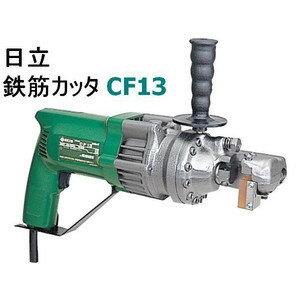 保証最高品質を持つ ■日立 ★鉄筋カッター CF13