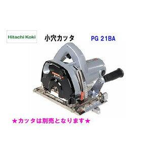 ■日立 刃幅21mm 小穴カッタ PG21BA ★ 刃別売