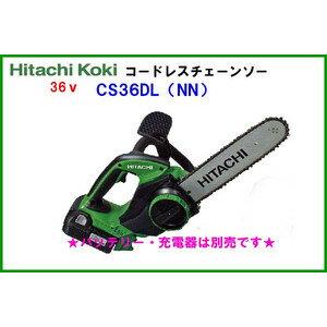 ■日立 36V コードレスチェンソー CS36DL(NN) 本体のみ ◆ 300mm