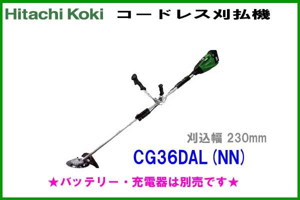 ■ 日立 36V 刈払機 CG36DAL(NN)本体��