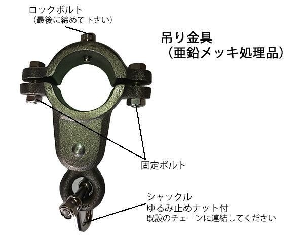 ブランコ交換用 吊り金具 Φ76.3用 周長約24cm