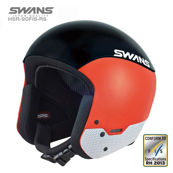 ★SWANS〔スワンズ スキーヘルメット〕<2018>HSR-90FIS-RS【送料無料】