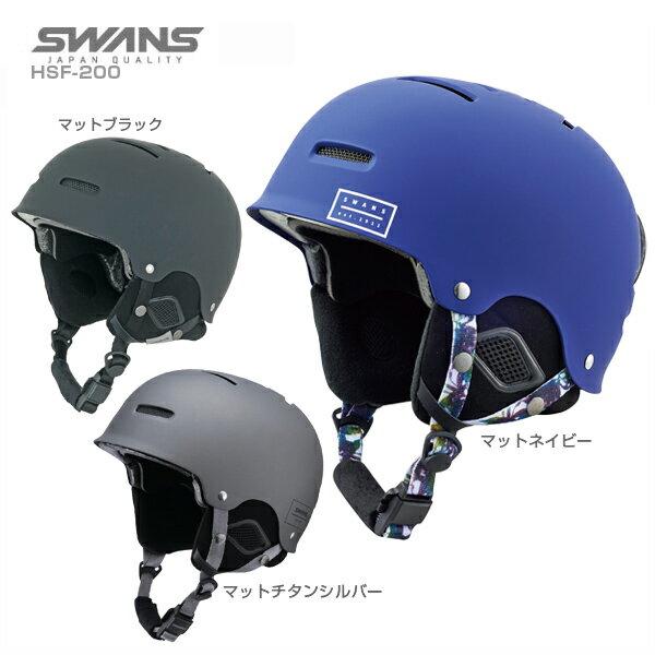 【予約受付中】★SWANS〔スワンズ スキーヘルメット〕<2018>HSF-200