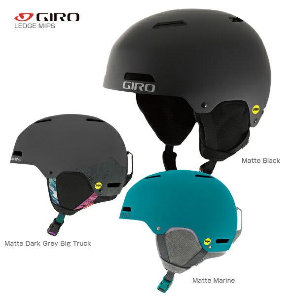 【予約受付中】★GIRO〔ジロ スキーヘルメット〕<2018>LEDGE MIPS〔レッジ ミップス〕