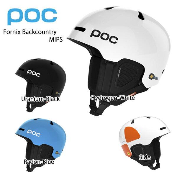 【予約受付中】★POC〔ポック スキーヘルメット〕<2018>Fornix Backcountry MIPS〔フォーニックスバックカントリーMIPS〕【送料無料】