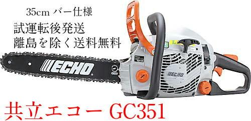 共立 エコー やまびこ チェーンソーGC351【35cmバー】【91V52E】