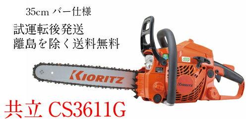 共立・やまびこ チェーンソー CS3611G/35 35cmバー 25AP-76E