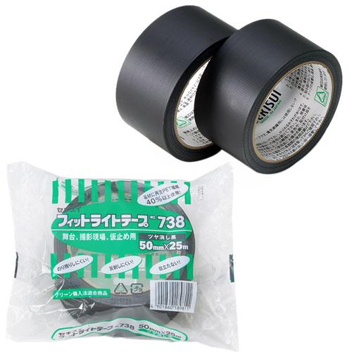 積水化学工業 フィットライトテープ No.738 艶消し黒 50mm×25m[30巻入]