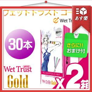◆「あす楽対象」「正規販売店」「潤滑ゼリー」ウェットトラストゴールド(WET TRUST GOLD) 30本入りx2箱 『プラス選べるおまけ付』 ※完全包装でお届け致します。【HLS_DU】