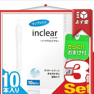 ◆「あす楽対象」「正規販売店」「膣洗浄器」インクリア(inclear)10本入りx3個 『プラス選べるおまけ付』 ※完全包装でお届け致します。【HLS_DU】