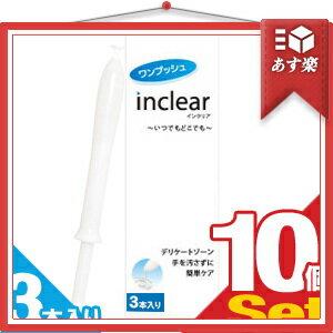 ◆「あす楽対象」「正規販売店」「膣洗浄器」インクリア(inclear)3本入りx10個 ※完全包装でお届け致します。【HLS_DU】