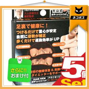 「ネコポス発送:+108円で翌日お届け」「健康足指パッド」大山式NEWボディメイクパッドプレミアム(Body Make Pad PREMIUM) x5個 『プラス選べるおまけ付』