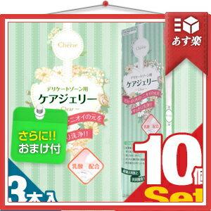 ◆「あす楽対象」「膣洗浄器」デリケートゾーン用 ケアジェリー Clear(1.7g) 3本入り x10個 『プラス選べるおまけ付』 ※完全包装でお届け致します。