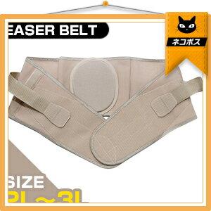 「ネコポス送料無料」イーザーベルト(EASER BELT) 2L~3Lサイズ(選択可能) 【smtb-s】