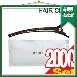 「ホテルアメニティ」「ヘアアクセサリー」「個包装」業務用 ヘアクリップ (HAIR CLIP) x 2000個セット 【smtb-s】