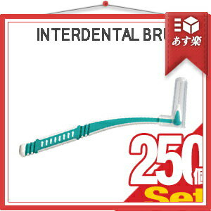 「あす楽対象」「ホテルアメニティ」「歯間ブラシ」「個包装」業務用 L字歯間ブラシ (INTERDENTAL BRUSH) x 250個セット