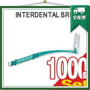「ホテルアメニティ」「歯間ブラシ」「個包装」業務用 L字歯間ブラシ (INTERDENTAL BRUSH) x 1000個セット 【smtb-s】